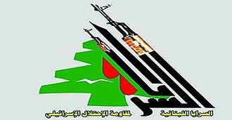 Hezbollah - Image: Saraya moukawama main