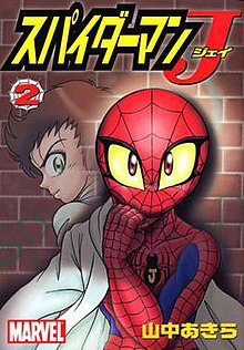 Spider-Man J (vol. 2) (book cover).jpg