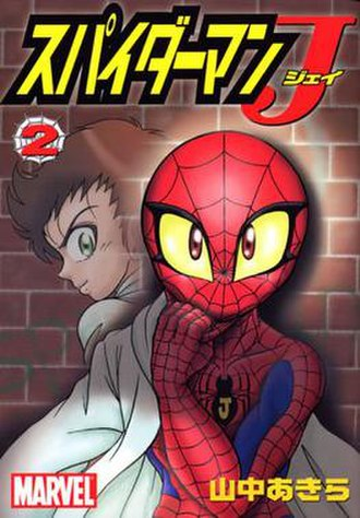 Spider-Man J - Cover Of Spider-Man J Volume 2