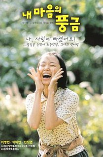 <i>The Harmonium in My Memory</i> 1999 South Korean film directed by Lee Young-jae
