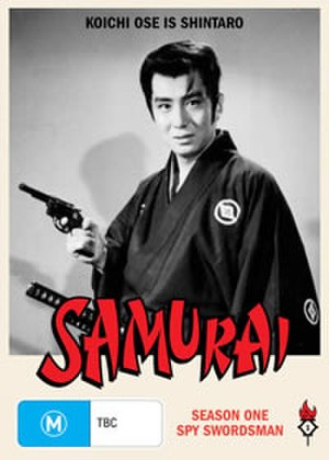 The Samurai (TV series) - Image: The Samurai Siren DVD 1