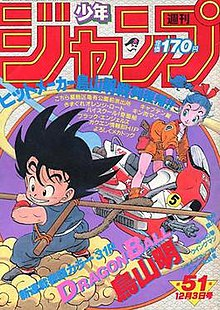 Weekly Shōnen Jump No. 51 (Dec. 1984) is the first appearance of Goku. Cover art by Akira Toriyama.jpg