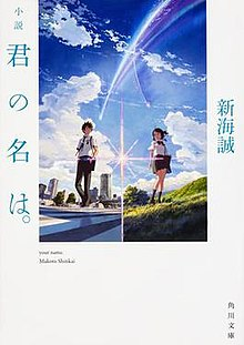 Your Name Novel Cover