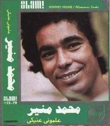 Mohamed Mounir - WikiVisually