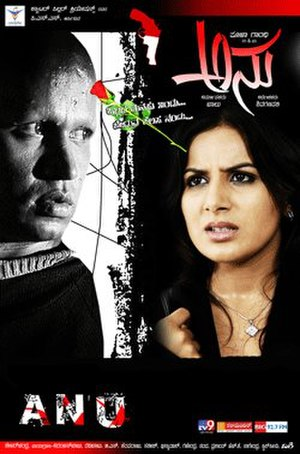 Anu (film) - Theatrical film poster