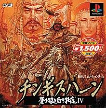 Genghis Khan: Aoki Ookami to Shiroki Mejika IV