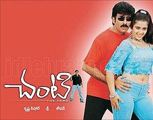 Chanti (2004 film) - Image: Chanti Telugu poster