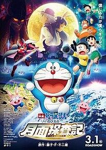 <i>Doraemon: Nobitas Chronicle of the Moon Exploration</i> film