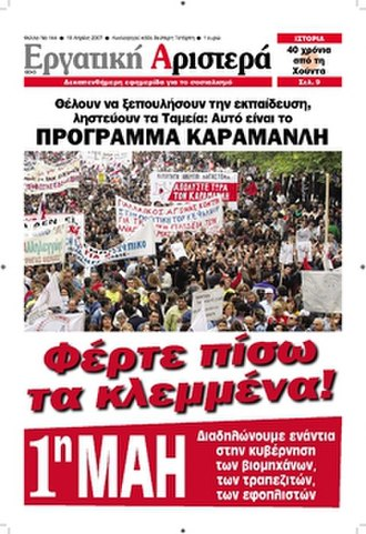 Internationalist Workers' Left (Greece) - Ergatiki Aristera is the DEA's official newspaper, and is published biweekly.
