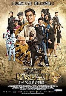 <i>From Vegas to Macau III</i> 2016 film by Andrew Lau