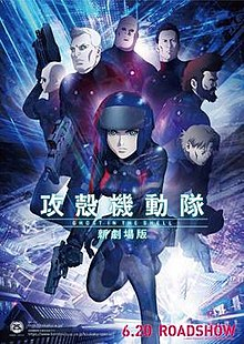 Ghost In The Shell: The New Movie full movie (2015)