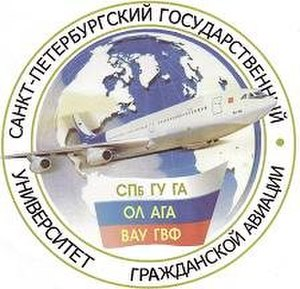 Saint Petersburg State University of Civil Aviation - Image: Guga