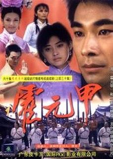 <i>Huo Yuanjia</i> (2001 TV series)