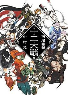 Jūni Taisen light novel cover.jpg