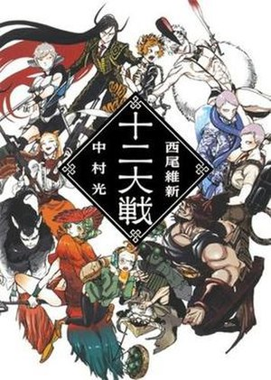 Juni Taisen - Light novel cover