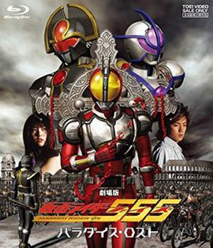 Kamen Rider 555: Paradise Lost - Cover art of the Blu-ray.