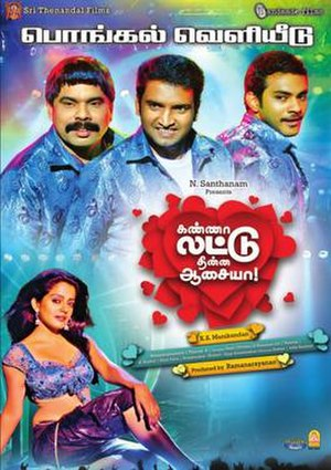 Kanna Laddu Thinna Aasaiya - Promotional poster
