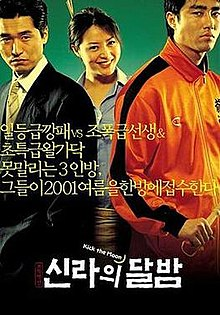 Kick the Moon movie poster.jpg