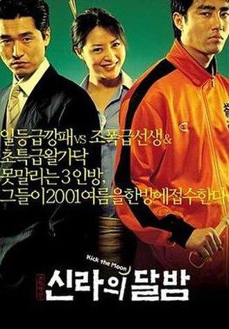 Kick the Moon - Kick the Moon movie poster