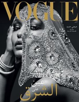 Vogue Arabia - Gigi Hadid photographed by Inez and Vinoodh for March 2017, debut cover.