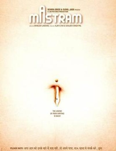 Picture of a movie: Mastram
