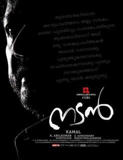 <i>Nadan</i> 2013 film directed by Kamal