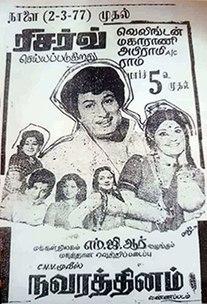 <i>Navarathinam</i> 1977 film by A. P. Nagarajan