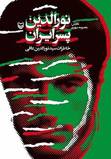 Noureddin, Son of Iran cover book.jpg