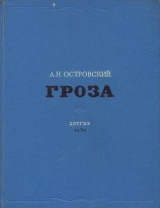 The Storm (Ostrovsky) - Cover of the 1950 Russian edition