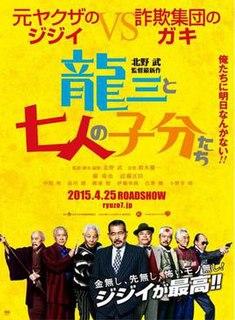 <i>Ryuzo and the Seven Henchmen</i> 2015 Japanese film directed by Takeshi Kitano