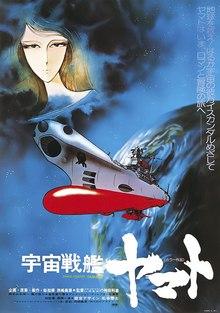 La spaco Batalŝipo-Yamato (1977 filmo).JPG