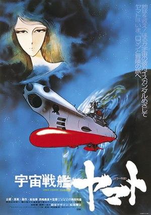Space Battleship Yamato (1977 film) - Japanese film poster for Space Battleship Yamato