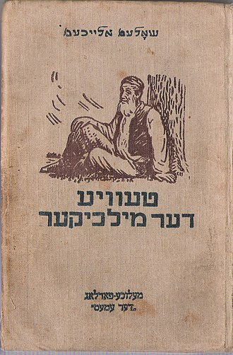 Yiddish orthography - Soviet orthography