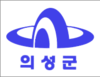 Official logo of Uiseong