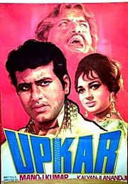 Upkar (1967) - Asha Parekh, Manoj Kumar, Prem Chopra, Pran, David, Kamini Kaushal, Asit Sen and our favorite Tun Tun