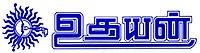 Uthayan-nameplate.jpg