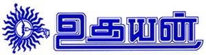 Uthayan - Image: Uthayan nameplate