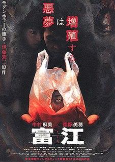 <i>Tomie</i> (film) 1999 film by Ataru Oikawa
