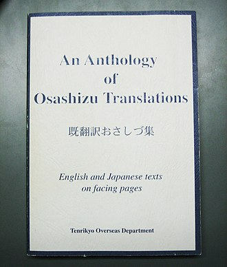 Osashizu - An Anthology of Osashizu Translations (2007)