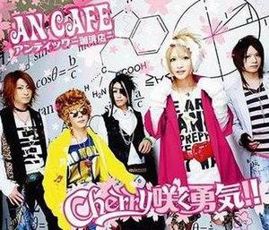 Cherry Saku Yūki!! - Image: An cafe cherry sakura