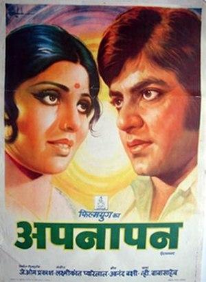 Apnapan - VCD Cover