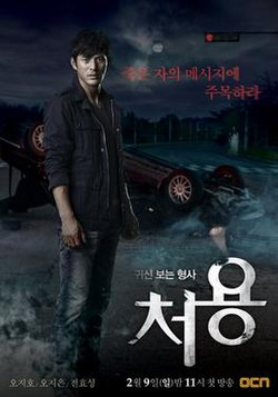 Cheo Yong The Paranormal Detective.jpg