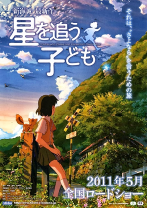 Children Who Chase Lost Voices - Japanese theatrical release poster