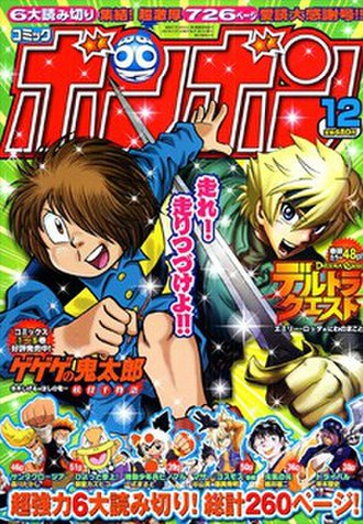 Comic BomBom - Cover of the final issue of Comic BomBom