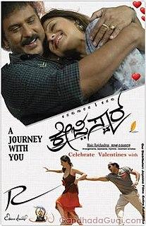 <i>Crazy Star</i> (film) 2014 film by V. Ravichandran