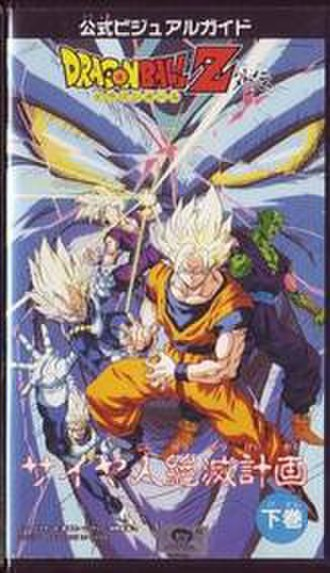 Dragon Ball Z Side Story: Plan to Eradicate the Saiyans - Japanese covers VHS volume.