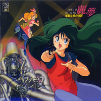 Dream Hunter REM Dennō Kūiki no Meiro CD cover.png