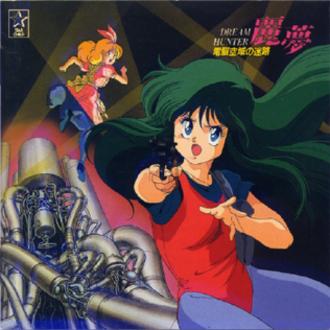 Dream Hunter Rem - Dream Hunter Rem Dennō Kūiki no Meiro CD cover