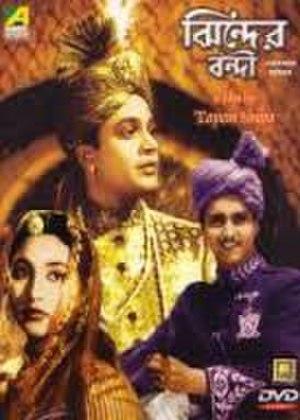 Jhinder Bandi - DVD Cover