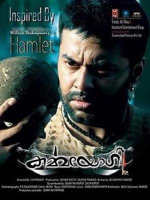 Karmayogi (2012 film) - Film poster